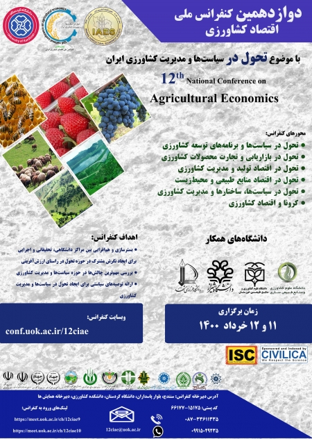 12th National Conference on Agricultural Economics
