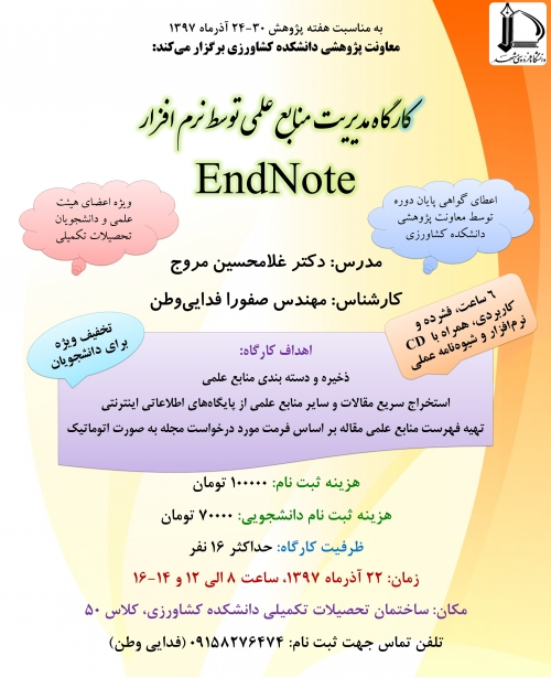 Endnote Poster 97