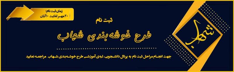 آغاز ثبت نام طرح خوشه بندی شهاب سال تحصیلی 1401-1400